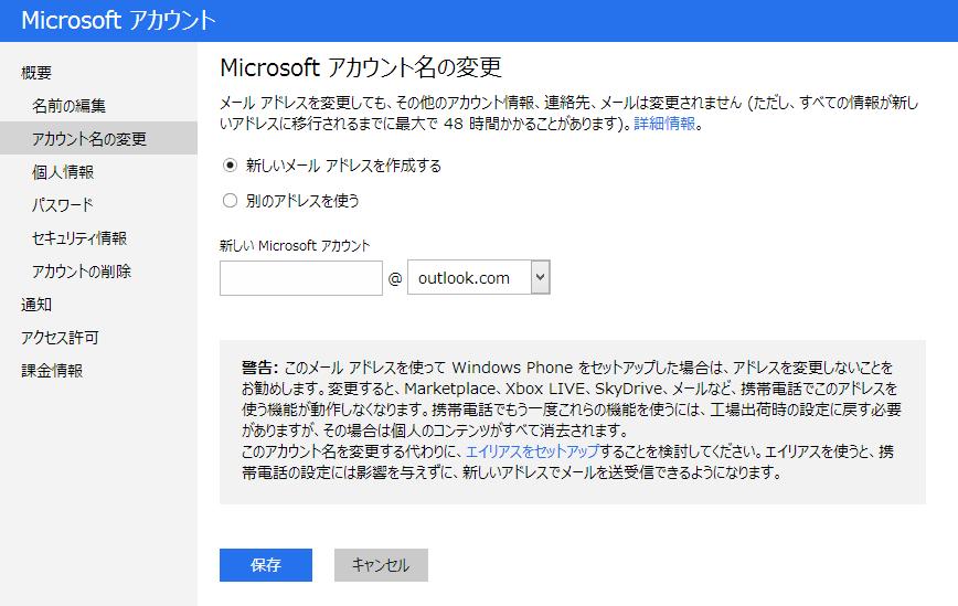 マイクロソフト アカウント